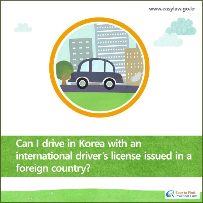 Can I drive in Korea with an international driver's license issued in a foreign country?